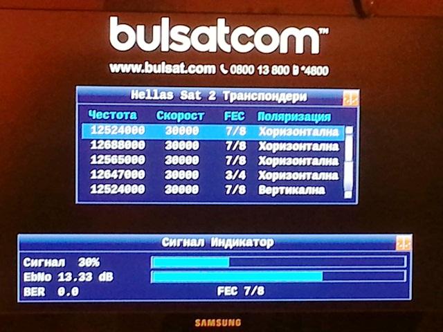 bulsatcom-signal-indikator