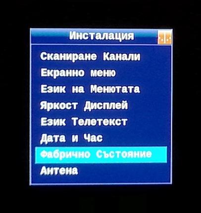 bulsatcom-menu-factory-settings