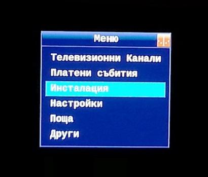 bulsatcom-menu-install
